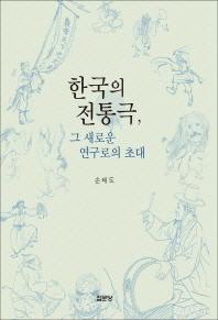 한국의 전통극 그 새로운 연구로의 초대