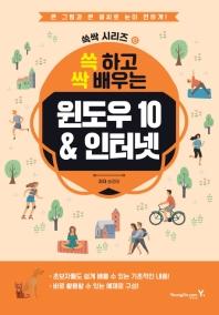 쓱 하고 싹 배우는 윈도우10 & 인터넷