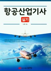 항공산업기사 실기(2022)