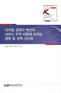 디지털 경제의 확산이 서비스 무역 비용에 미치는 영향 및 정책 시사점