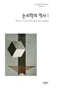 논리학의 역사. 1