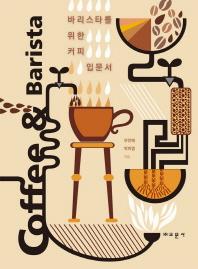 바리스타를 위한 커피 입문서 커피 앤 바리스타