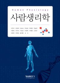 사람생리학