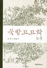 북방고고학 논총