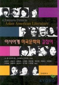 아시아계 미국문학의 길잡이