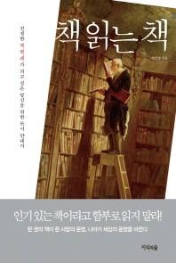 책 읽는 책