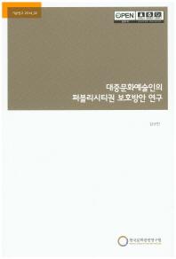 대중문화예술인의 퍼블리시티권 보호방안 연구