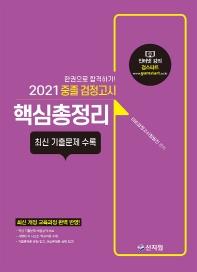 중졸 검정고시 핵심총정리(2021)