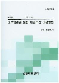 대부업관련 불법 채권추심 대응방법(2017)
