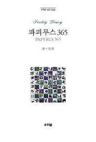 파피루스365