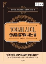 100세시대, 인생을 즐기며 사는 법(큰글자책)