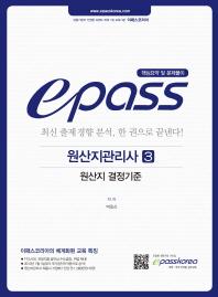 epass 원산지관리사. 3: 원산지 결정기준
