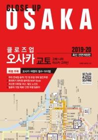 클로즈업 오사카(2019-20)