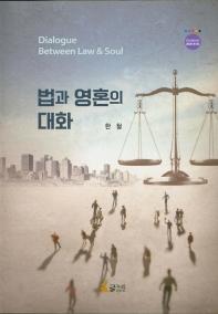 법과 영혼의 대화
