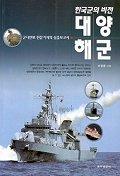 한국군의 비전 대양해군