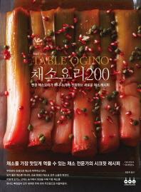 Table Ogino 채소요리 200