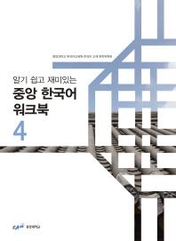 알기 쉽고 재미있는 중앙 한국어 워크북. 4
