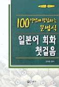 일본어회화 첫걸음(100일만에완성하는문법식)(T:2포함)