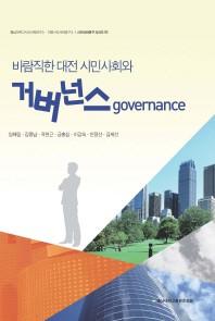 바람직한 대전 시민사회와 거버넌스