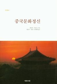 중국문화정신