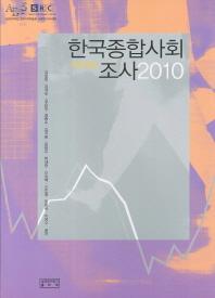 한국종합사회조사(2010)