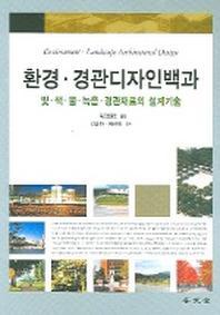 환경 경관디자인백과