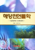 해양천연물학
