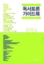 중학교 교과별 추천도서로 만든 독서토론 가이드북(중학교)