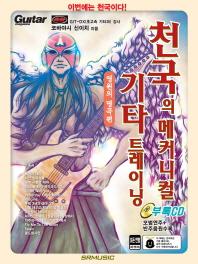 천국의 메커니컬 기타 트레이닝: 영원의 명곡편