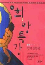 수능 희망특강 언어 종합편 (2009)