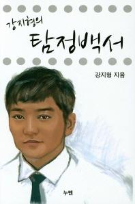 강지형의 탐정백서