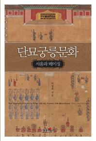 단묘궁릉문화: 서울과 베이징