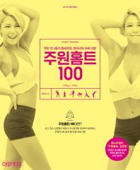 주원홈트 100