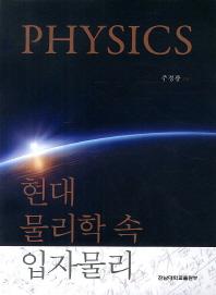 현대 물리학 속 입자물리
