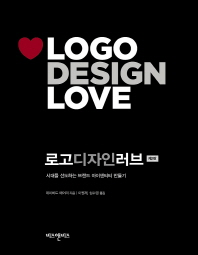 Logo Design Love(로고 디자인 러브)