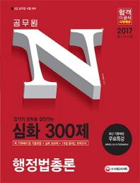 공무원 N 심화 300제: 행정법총론(2017)