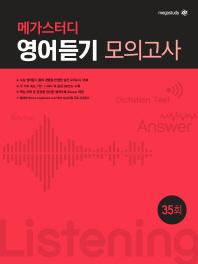 메가스터디 고등 영어듣기 모의고사(35회)(2021)