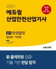 에듀윌 산업안전산업기사 실기 한권끝장: 필답형+작업형(2021)