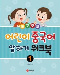 뽀포모포 어린이 중국어 말하기. 1: 워크북