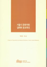 서울시 문화자원 실태와 분포특성