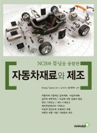 NCS 튜닝을 융합한 자동차재료와 제조