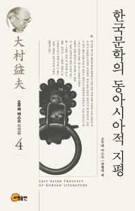 한국문학의 동아시아적 지평
