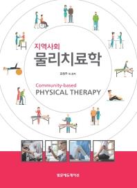 지역사회 물리치료학