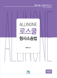 All In One 로스쿨 형사소송