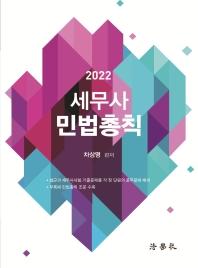 2022 세무사 민법총칙