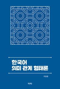 한국어 의미 관계 형태론