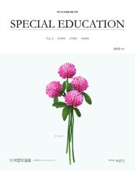 SPECIAL EDUCATION Vol. 3 : 청각장애, 시각장애, 지체장애