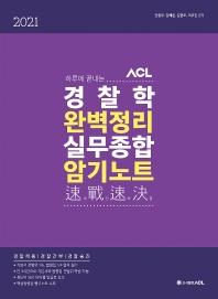 ACL 경찰학 완벽정리 실무종합 암기노트(2021)