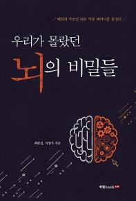 우리가 몰랐던 뇌의 비밀들