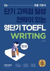 영단기 TOEFL Writing(2021)